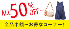 50%OFFSALE
