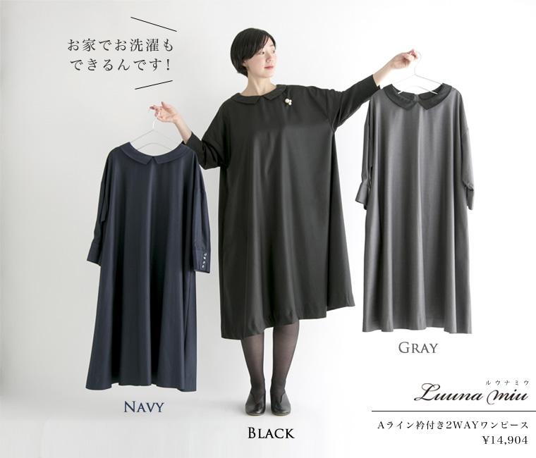 ff1a5e01c321c 流行に左右されず長く着られるベーシックなデザイン、着る人の年齢や体型を選ばないゆったりしたシルエット、そして取り外しできる2WAYの衿が人気のポイント!