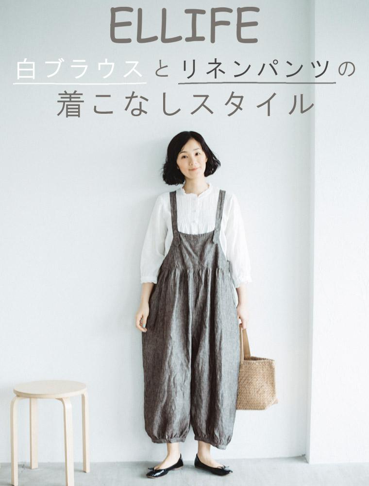 40b6710071d78 ELLIFE  白ブラウスとリネンパンツの着まわしスタイル | ナチュラル服 ...