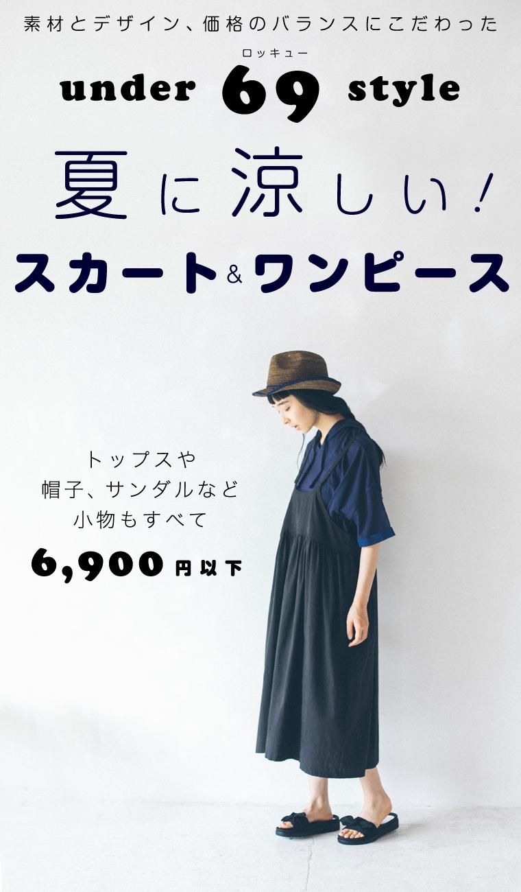 7baf66e0a70 夏に涼しい!<6,900円以下>スカート&ワンピーススタイル ...