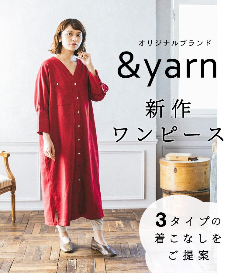 6ee0592fae66a オリジナルブランド   yarn  新作ワンピース<3タイプの着こなし提案 ...
