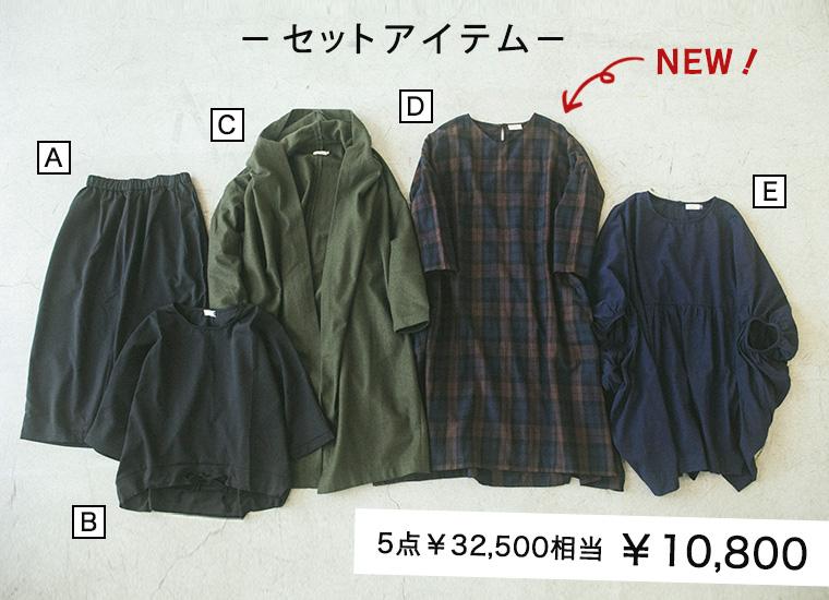 【D*g*y】福袋5点セット