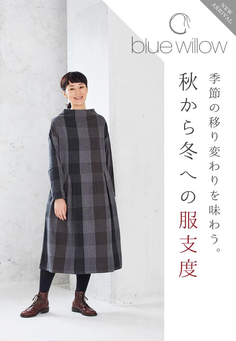 6816df5510301 blue willow  秋から冬への服支度  ナチュラル服や雑貨のファッション ...