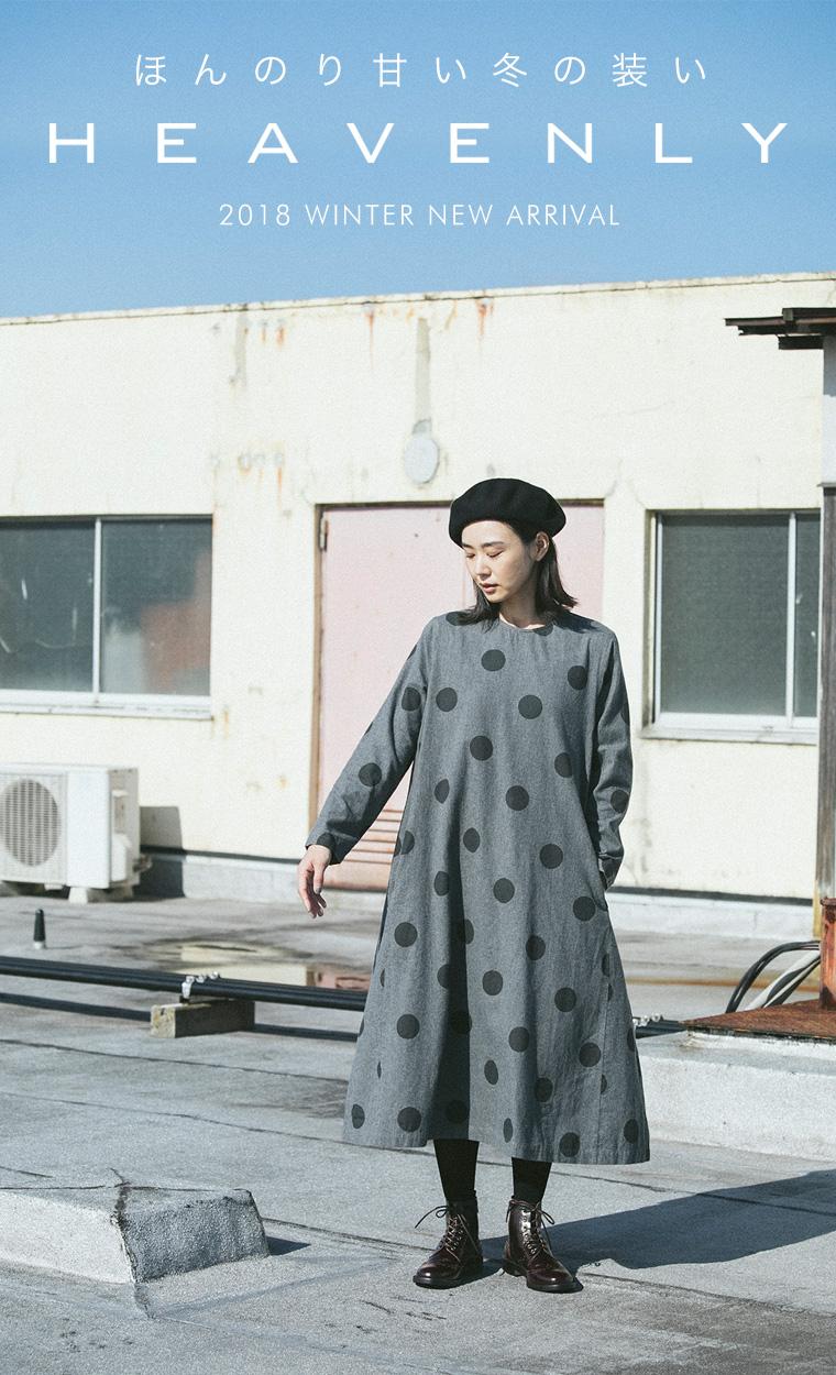 2174f0ba6a8de HEAVENLY  ほんのり甘い冬の装い   ナチュラル服や雑貨のファッション ...
