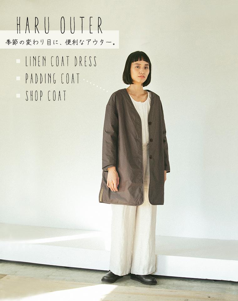 8598b7402dfed   HARU OUTER  季節の変わり目に、便利なアウター。 | ナチュラル服や雑貨のファッション通販サイト ナチュラン