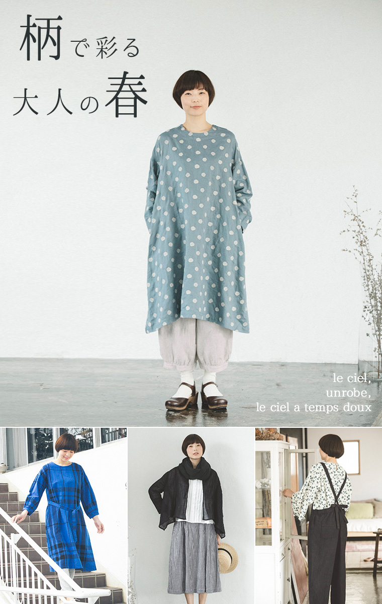 8cded78f9c7 「le ciel」「unrobe」「le ciel a temps doux」柄で. 自然体のおしゃれを楽しむ大人に向け ...