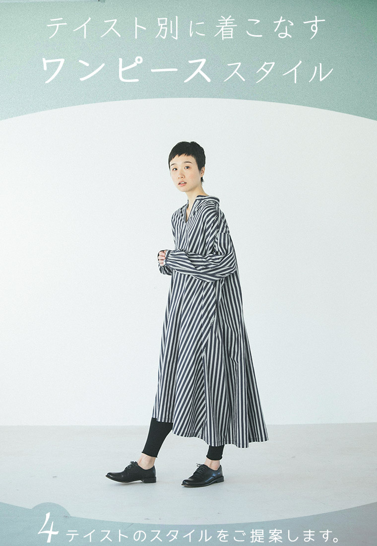 2d33be92e48 【 Casual One-piece collection 】 新しい季節のトレンドワンピース、集めました