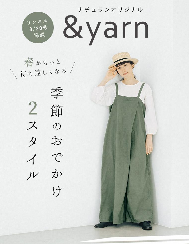 2d79779854b7d リンネル掲載   yarn  春のお出かけが待ち遠しくなる新作スタイル ...