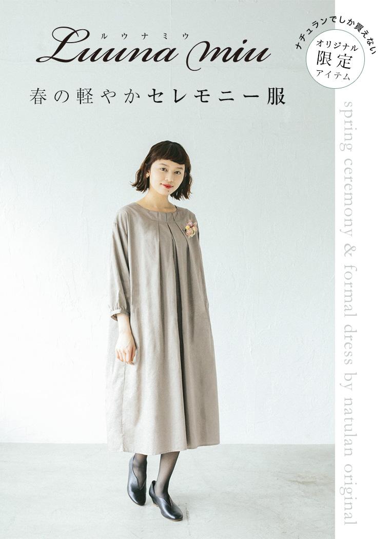 658ea33722e82 Luuna miu  春の軽やかセレモニー服   ナチュラル服や雑貨の ...