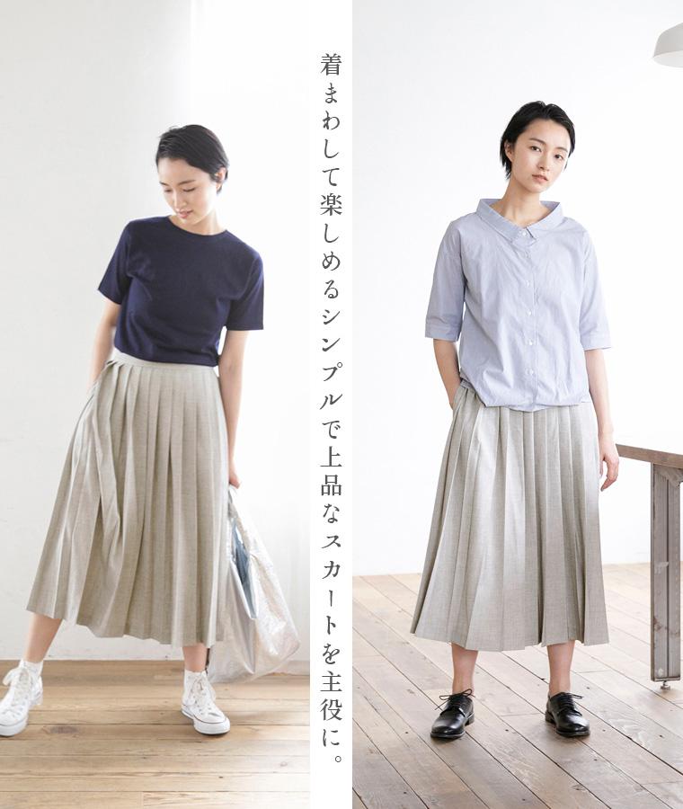 5e4c751ed51d6 美しいプリーツが魅力的なスカートはシンプルな着こなしをさりげなく華やかにしてくれるので、デイリーコーデに重宝します。グレーの色合いもトップスを選ばず合わせ  ...