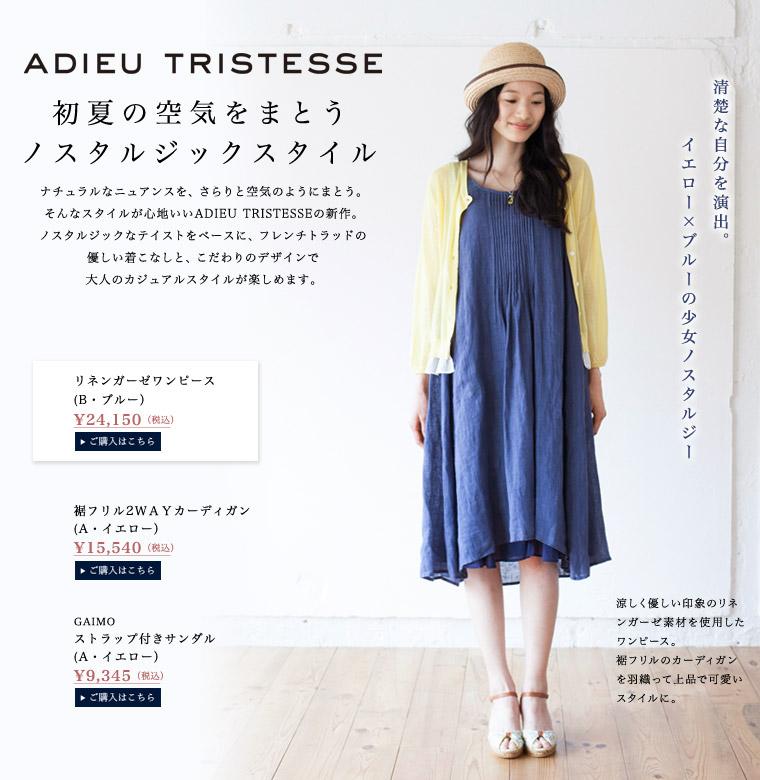 【 ADIEU TRISTESSE / アデュートリステス 】初夏の空気をまとうノスタルジックスタイル