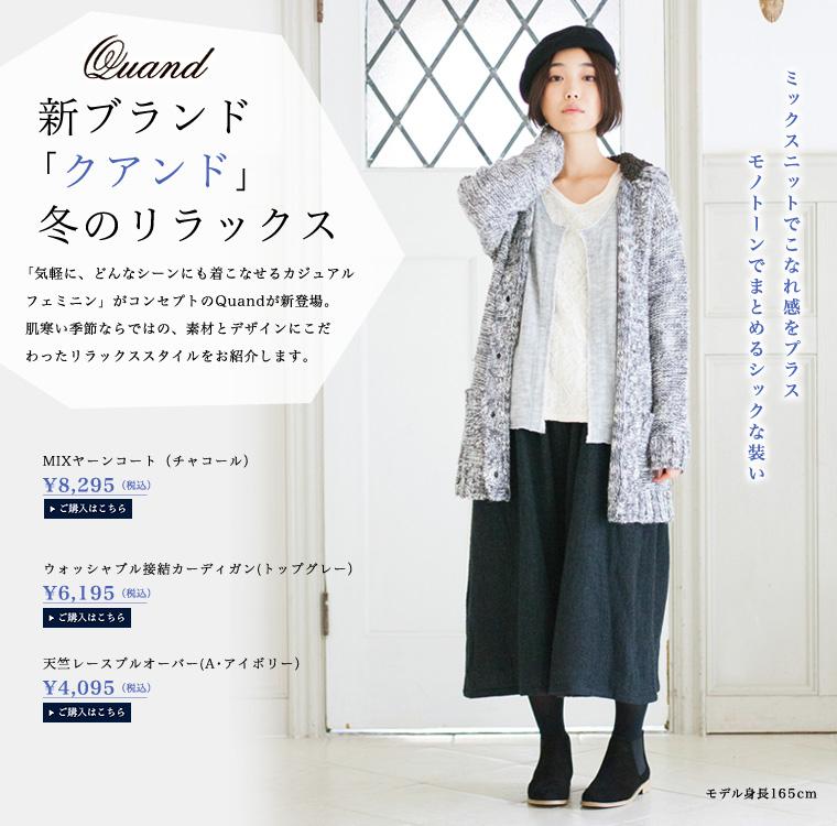 新ブランド【 Quand / クアンド 】冬のリラックス