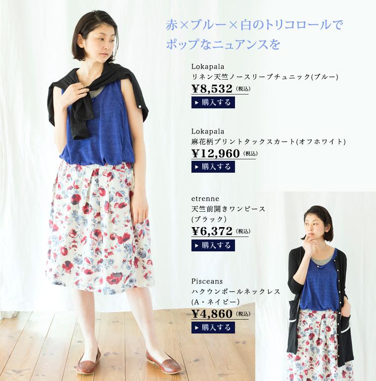 e3f7a9ec377d9 爽やかなブルーで夏気分を先取り。| ナチュラル服や雑貨のファッション ...