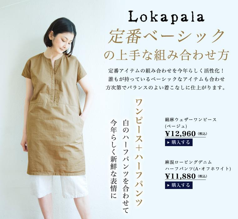 Lokapala / ローカパーラ 】定番...