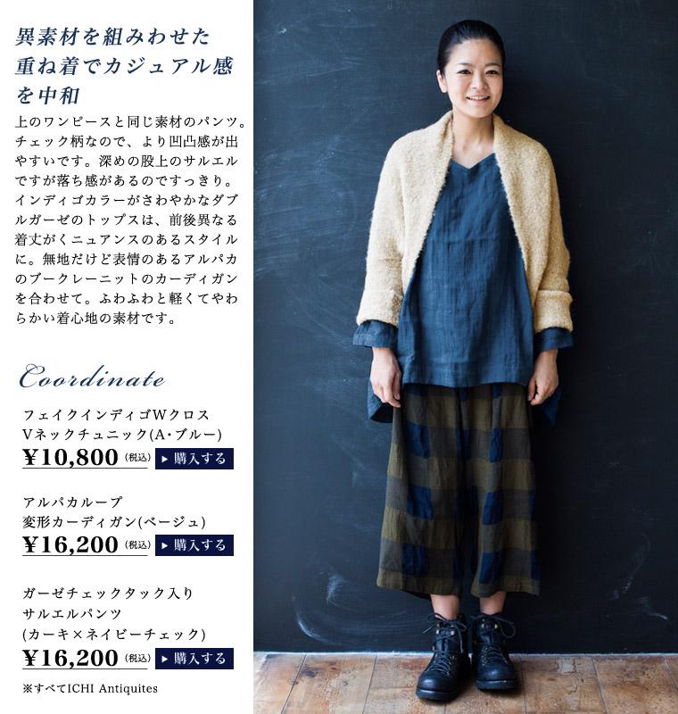 【ナチュラン ichi】異素材を組み合わせた重ね着でカジュアル感を中和