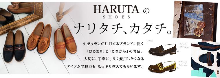 HARUTAのナリタチカタチ