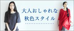 【 リンネル10月号掲載 】秋のエッセンスをひとしずく~大人おしゃれな秋色スタイル~