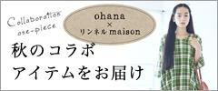 【 リンネル10月号掲載 】ohana×リンネルmaison~秋のコラボアイテムをお届け~