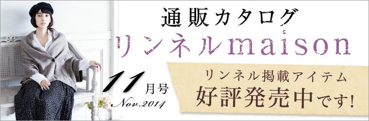 リンネル10月20日発売号先行販売