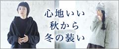 【 リンネル12月号掲載 】心地いい~秋から冬の装い~