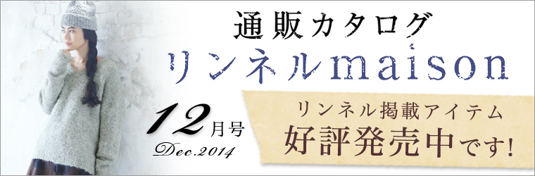 ナチュラル系ファッション雑誌No.1【リンネル12月号掲載アイテム販売中】