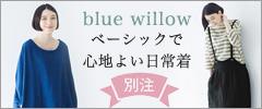【 リンネル6月号掲載 】~blue willow~ ベーシックで心地よい日常服
