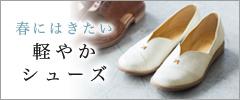【 リンネル6月号掲載 】春にはきたい軽やかシューズ
