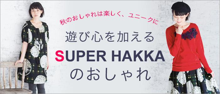 遊び心を加える【 SUPER HAKKA /スーパーハッカ 】のおしゃれ