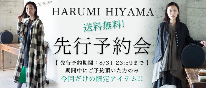 【 HARUMI HIYAMA / ハルミヒヤマ 】送料無料先行予約会