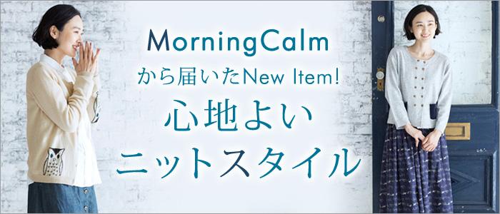 【 Morning Calm / モーニングカーム 】心地よいニットスタイル