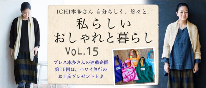 【 ichi / イチ 】本多さん 自分らしく、悠々と。vol.15「私らしいおしゃれと暮らし」