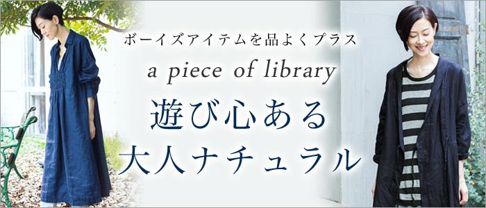 【 a piece of Library / アピースオブライブラリー 】遊び心ある大人ナチュラル
