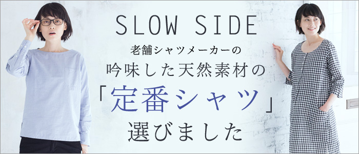 【 SLOW SIDE / スローサイド 】吟味した天然素材の「定番シャツ」