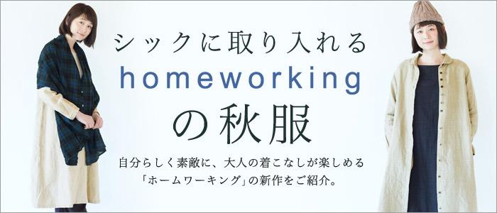 シックに取り入れる【 homeworking / ホームワーキング 】の秋服