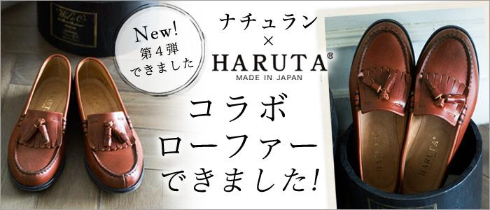 【 リンネルmaison×HARUTA 】コラボローファー