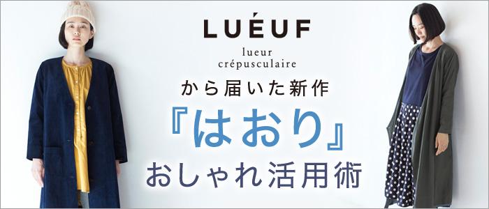 【 Lueuf / ルフ 】から届いた「はおり」おしゃれ活用術