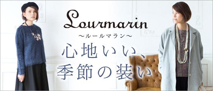 【 Lourmarin / ルールマラン 】心地いい、季節の装い