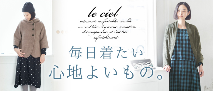 【 le ciel / ルシエル 】毎日着たい心地よいもの