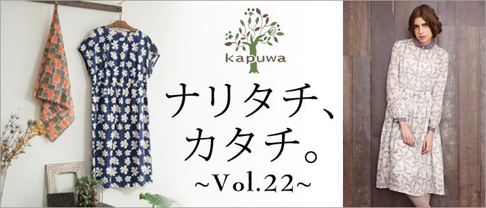 【 kapuwa / カプワ 】のナリタチ、カタチ。