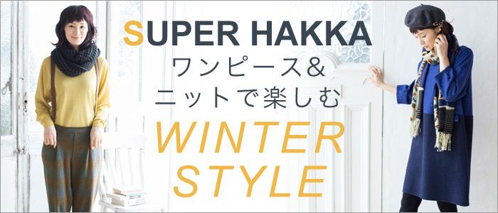 SUPER HAKKA / スーパーハッカ 】ワンピース&ニットで楽しむ WINTER STYLE