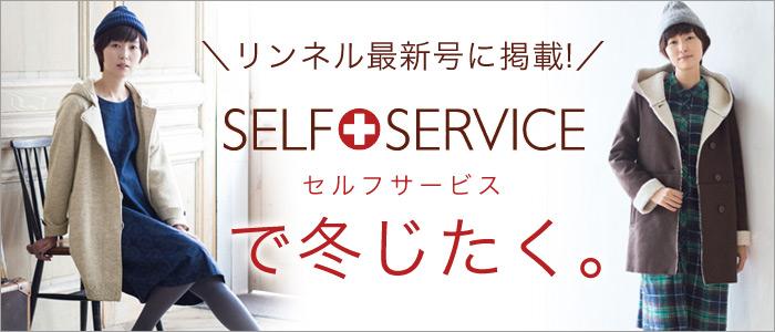 【 SELF + SERVICE / セルフサービス 】で冬じたく。