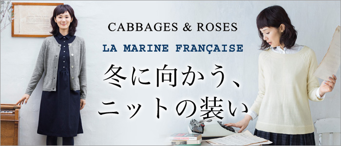 【 LA MARINE FRANCAISE・CABBAGES&ROSES 】冬に向かう、ニットの装い