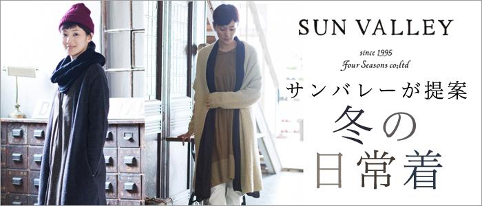 【 SUNVALLEY / サンバレー 】冬の日常着