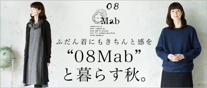 【 08mab / ゼロハチマブ 】ふだん着にもきちんと感を