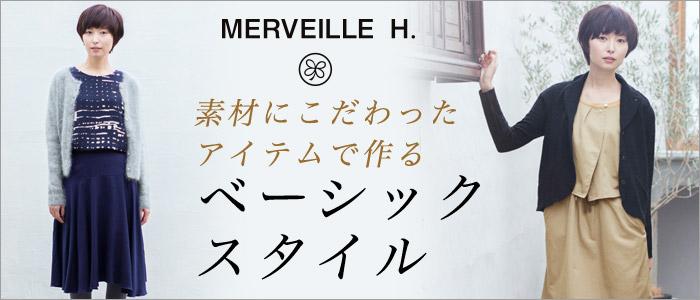 【 MERVEILLE H. / メルベイユアッシュ 】ベーシックスタイル