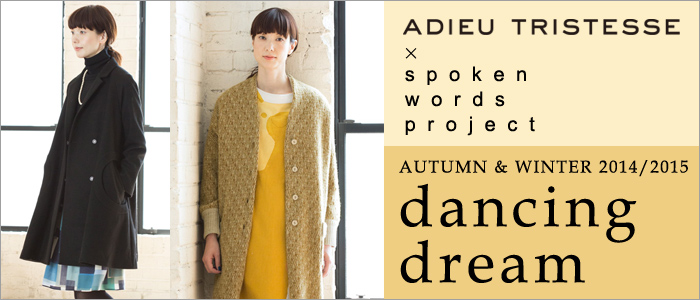 【 ADIEU TRISTESSE×spoken words project 】dancing dream