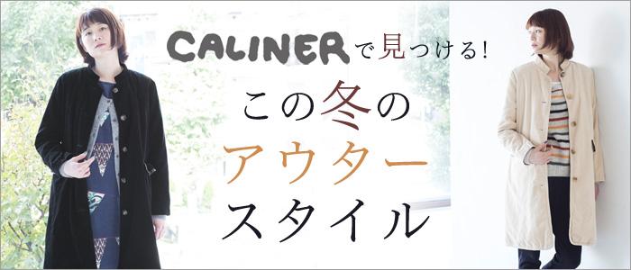 【 CALINER / カリネ 】この冬のアウタースタイル