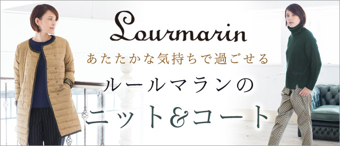 【 Lourmarin / ルールマラン 】ニット&コート