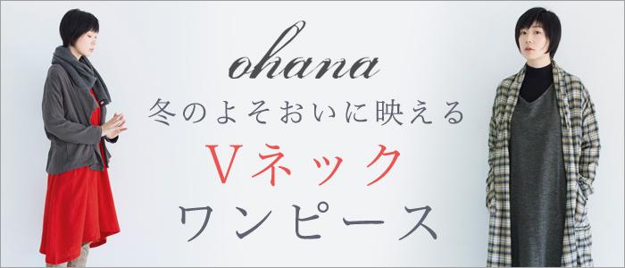 【 ohana / オハナ 】冬のよそおいに映えるVネックワンピース