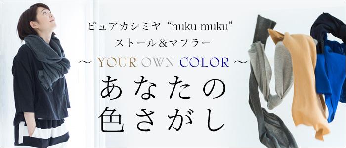 """【 あなたの色さがし 】ピュアカシミヤ""""nuku muku""""ストール&マフラー"""